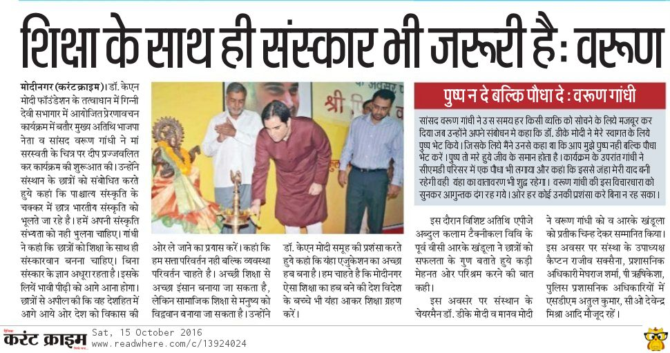 Mr. Firoze Varun Gandhi at CMD